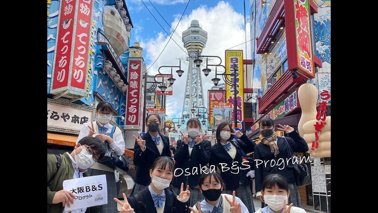 大阪B&Sプログラム 募集中
