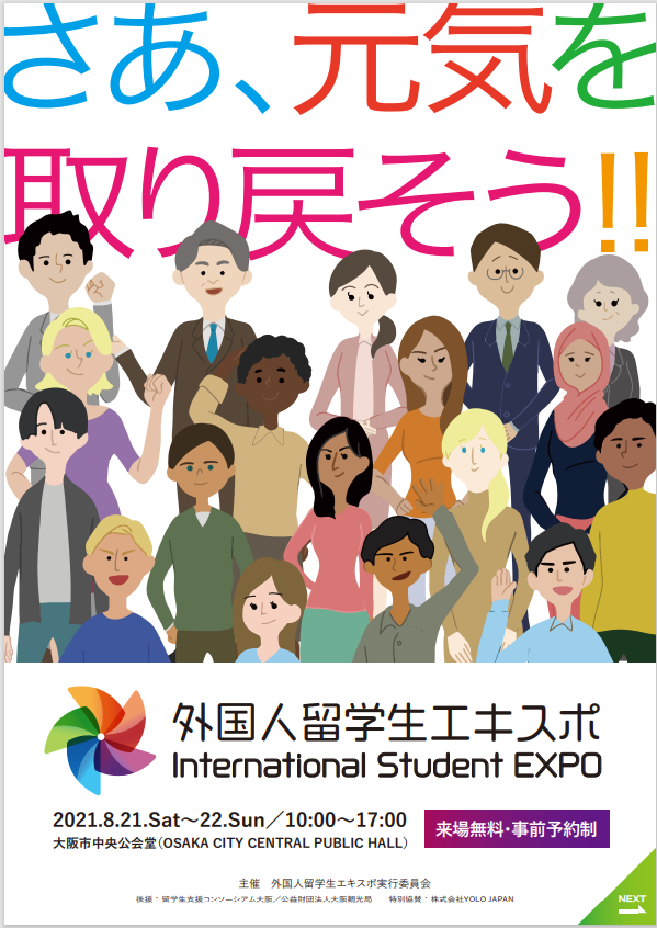 国内初開催!『外国人留学生エキスポ』を発表