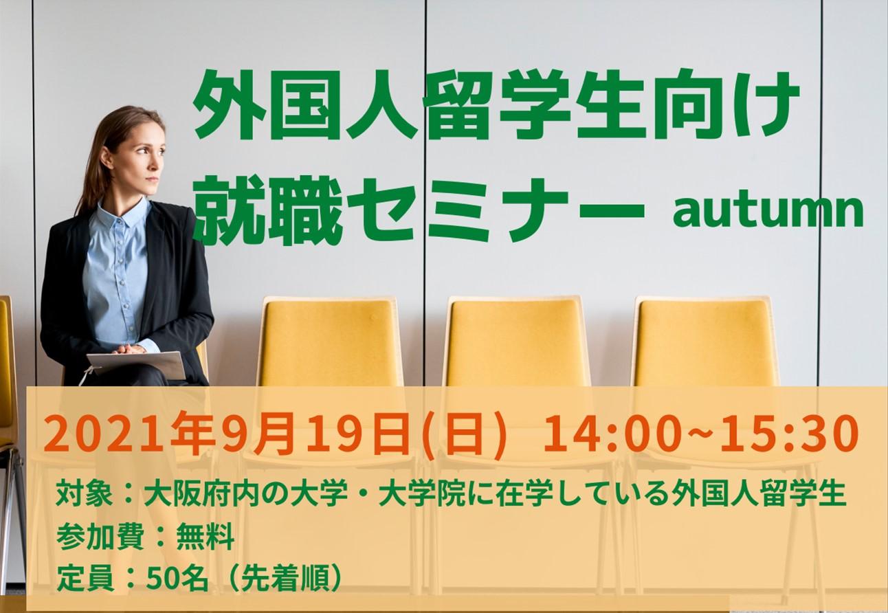 外国人留学生向け 就職セミナー!  9月19日!