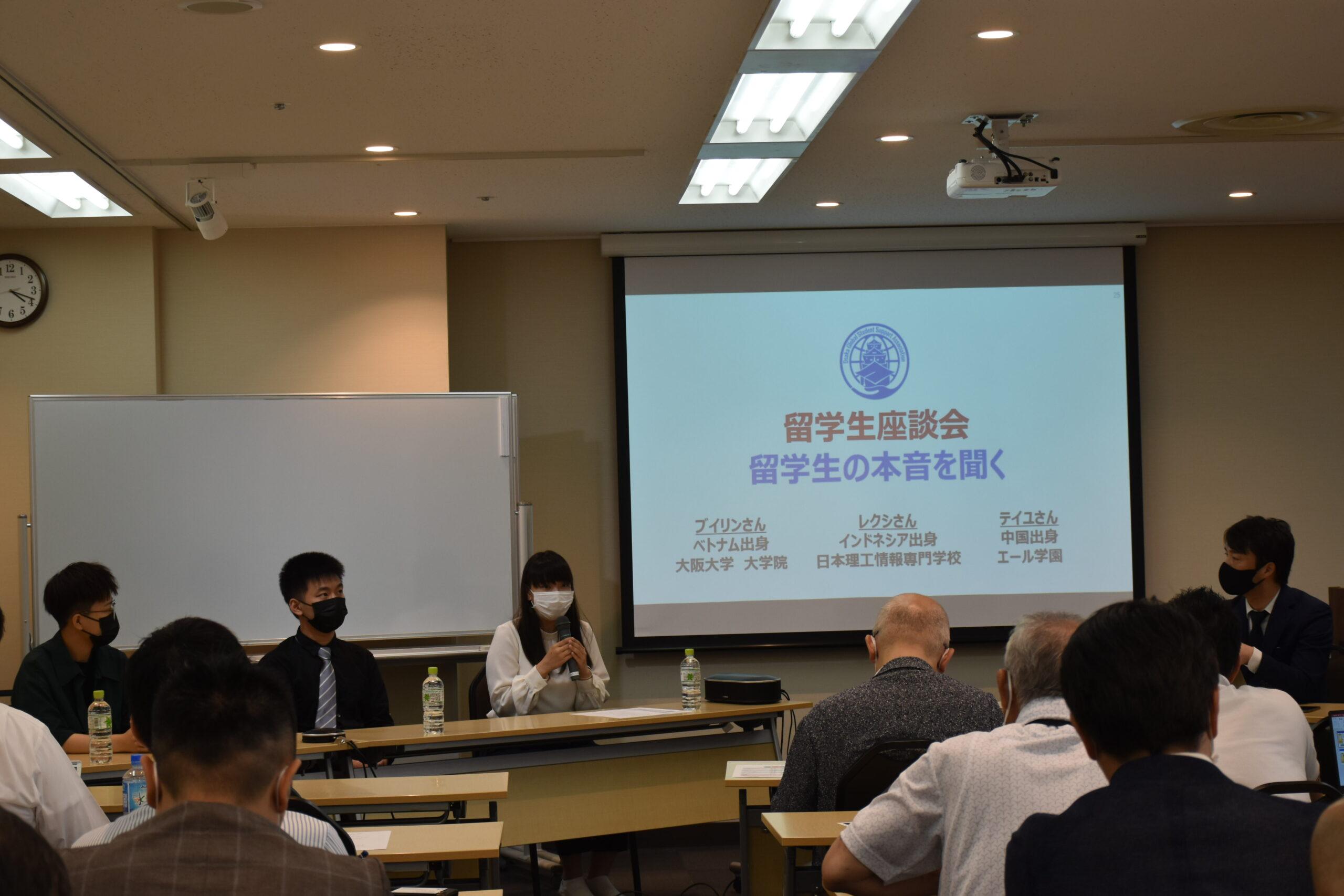 留学生支援コンソーシアム大阪定例会について