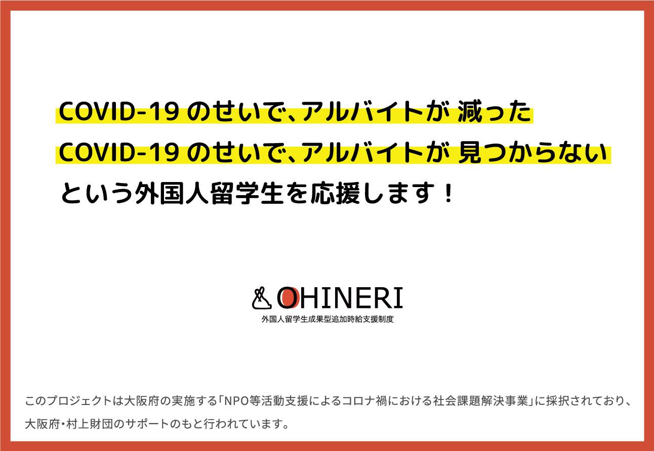留学生のアルバイトを応援!「OHINERI」応募者募集中!