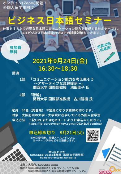 外国人留学生向け「ビジネス日本語セミナー」のご案内  2021年9月24日