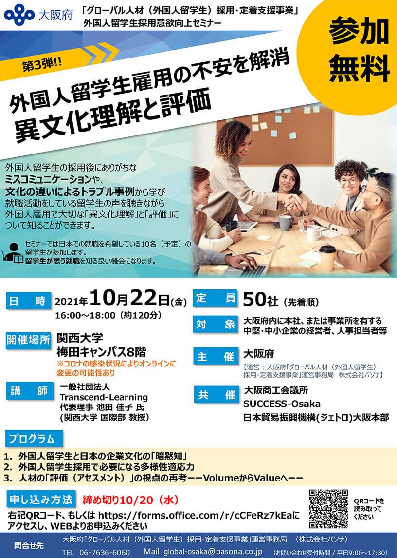 外国人留学生を採用したい企業に出会える!~企業×留学生交流セミナー~