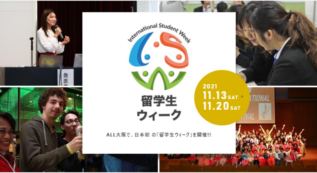 日本初!『留学生ウィーク』を大阪で開催します!